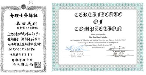 登録証明と米国での研修